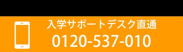 お電話から資料請求 入学サポートデスク直通 0120-537-010
