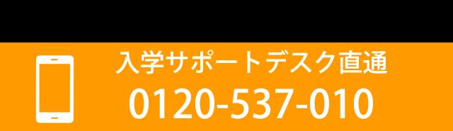 電話でラクラク 入学サポートデスク直通 0120-537-010