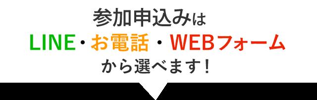 参加申込みはLINE・お電話・WEBフォームから選べます!